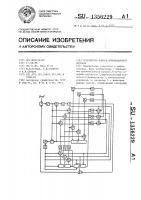 Патент 1356229 Устройство поиска шумоподобного сигнала