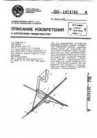 Патент 1074748 Поворотное устройство промежуточной опоры подвесной канатной дороги