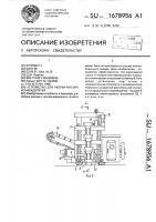 Патент 1678956 Устройство для уборки мусора из междупутья