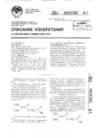 Патент 1623765 Способ флотации флюоритсодержащих руд