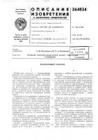 Патент 264834 Шзйая млтснт1ш-