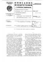 Патент 804323 Установка для сварки обечаек из сег-mehtob