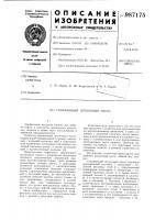 Патент 987175 Скважинный штанговый насос