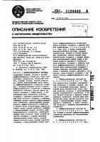 Патент 1124433 Дифференциальная система