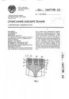 Патент 1647198 Пластмассовый шкив клиноременной передачи