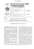 Патент 377611 Оптическое центрирующее устройство