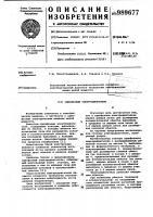 Патент 989677 Однофазный электродвигатель