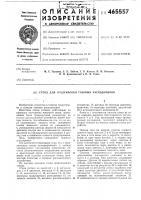Патент 465557 Стенд для градуировки газовых расходомеров