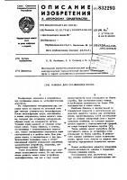 Патент 832293 Машина для скачивания шлака