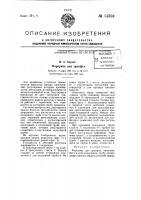 Патент 54594 Форсунка для эрлифта