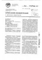 Патент 1747546 Уловитель тяжелых примесей из хлопка-сырца