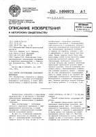 Патент 1496973 Способ изготовления сварочного материала
