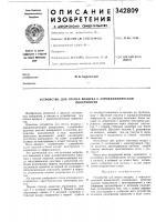 Патент 342809 Устройство для отсоса воздуха с аэродинамической
