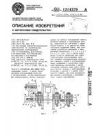 Патент 1214379 Устройство для пайки труб