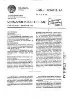 Патент 1704118 Способ шахтной пластовой сейсморазведки