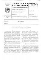 Патент 195031 Способ получения окрашенных поливинилспиртовых волокон и пленок
