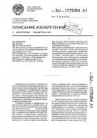 Патент 1775354 Способ получения гидроксиламинсульфата в барботажном колонном реакторе