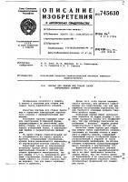 Патент 745630 Портал для сборки под сварку балок коробчатого сечения