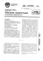 Патент 1628942 Измельчающий аппарат