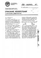 Патент 1327973 Способ обогащения железных руд