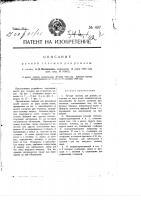 Патент 407 Ручная тележка для реклам