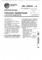 Патент 1090702 Смазочно-охлаждающая жидкость для механической обработки металлов