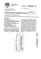 Патент 1676006 Статор электрической машины