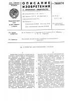 Патент 765074 Устройство для управления стрелкой