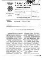 Патент 738190 Устройство для автоматического вызова абонентов автоматизированной телефонной сети
