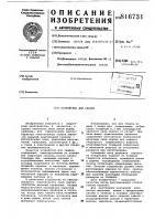 Патент 816731 Устройство для сварки