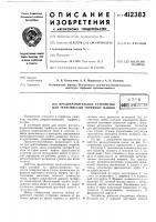 Патент 412383 Предохранительное устройство для трансмиссий торфяных машинфонд ено?1ерт0в1