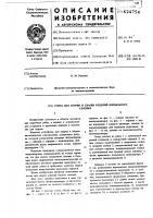 Патент 624754 Стенд для сборки и сварки изделий коробчатого сечения