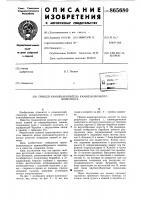 Патент 865680 Прицеп-камненакопитель камнеуборочного комплекса