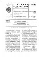 Патент 810782 Смазка для механического обору-дования