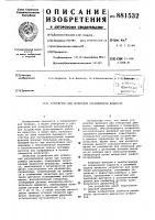 Патент 881532 Устройство для испытаний расходомеров жидкости