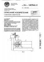 Патент 1687846 Ветроэнергетическая установка с вертикальной осью вращения
