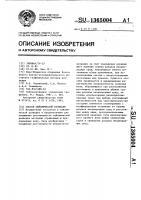 Патент 1365004 Способ сейсмической разведки
