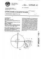 Патент 1670349 Устройство для определения угла вылета абразивных частиц из центробежного ускорителя