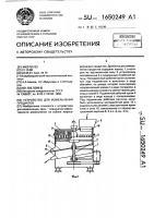 Патент 1650249 Устройство для измельчения продуктов