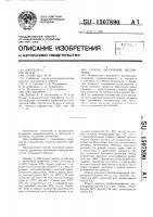 Патент 1507890 Способ получения целлюлозы