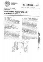 Патент 1484322 Линия очистки костры однолетних растений от волокон