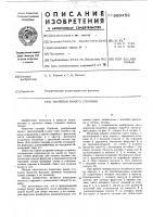 Патент 589452 Вихревая камера сгорания