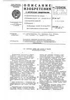 Патент 725856 Поточная линия для сборки и сварки металлоконструкций