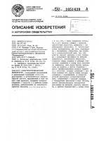 Патент 1051439 Электростатический вольтметр