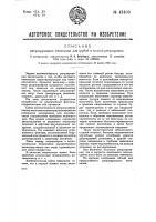 Патент 45103 Регулирующий механизм для грубой и точной регулировки