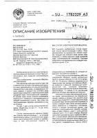 Патент 1782329 Статор электрической машины