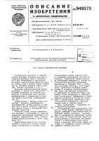 Патент 949573 Способ сейсмической разведки