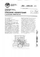 Патент 1492129 Разъемное неподвижное уплотнительное устройство