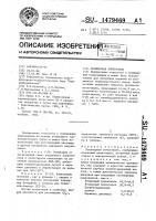 Патент 1479469 Полимерная композиция