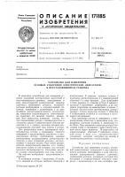 Патент 171185 Устройство для измерения